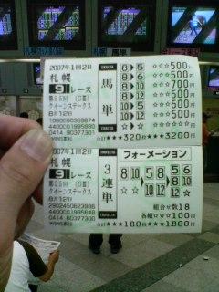 北九州記念&クイーンSハズレ馬券〜WINS高松〜
