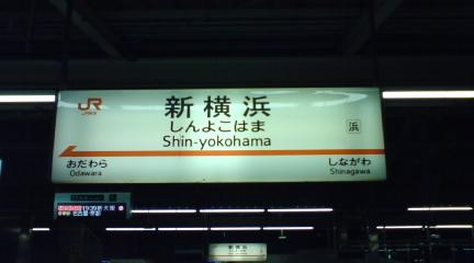 まだ横浜やったりして