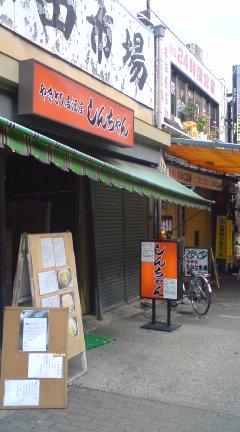 「さかな市場」のどて煮丼(大)600円&「しんちゃん」のぶっかけ(大)280円