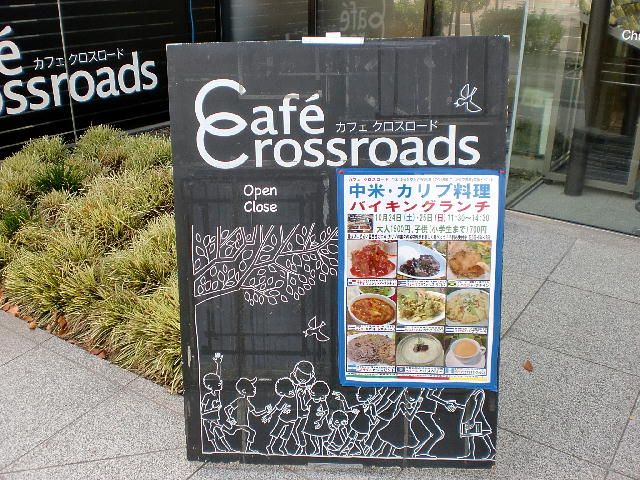 Jica_cafe_crossroads