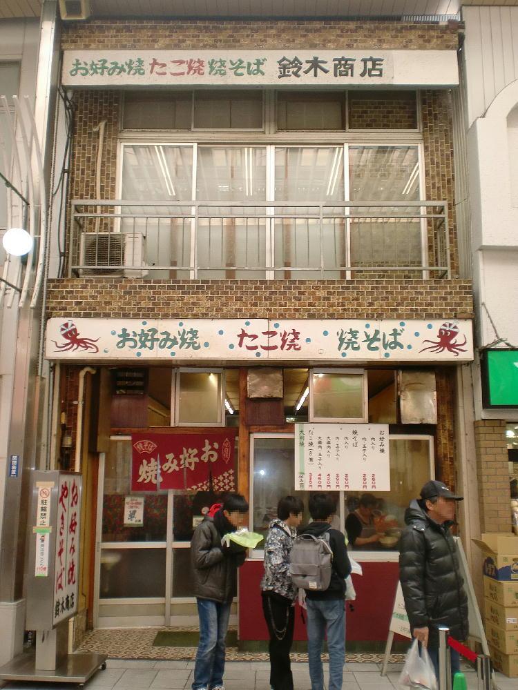 大須食べ歩きその③「鈴木商店」...